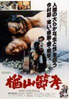 La balada de Narayama (1983) online, pelicula La balada de Narayama (1983)